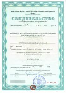 svidetelstvo_o_gosudarstvennoj_akkreditacii
